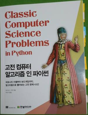 고전 컴퓨터 알고리즘 인 파이썬.png