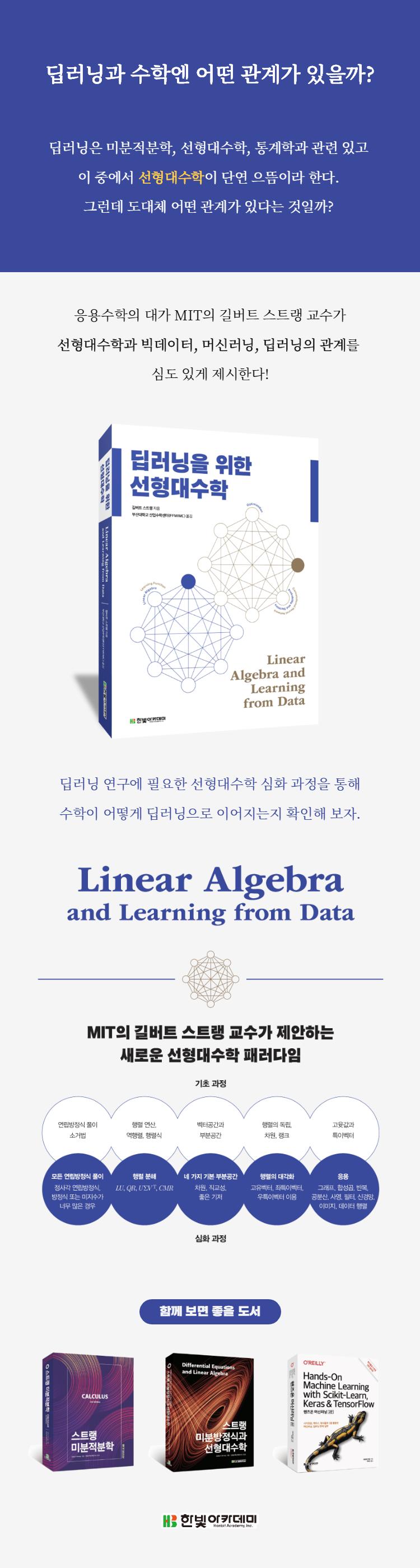 딥러닝을 위한 선형대수학_상세페이지(수정).png