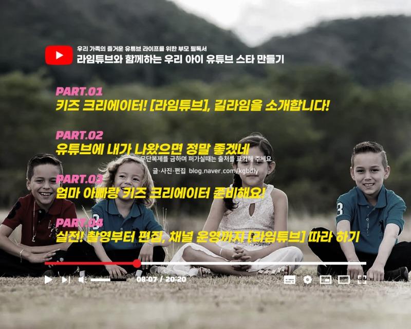 라임튜브와함께하는우리아이유튜브스타만들기_책추천_img02.jpg