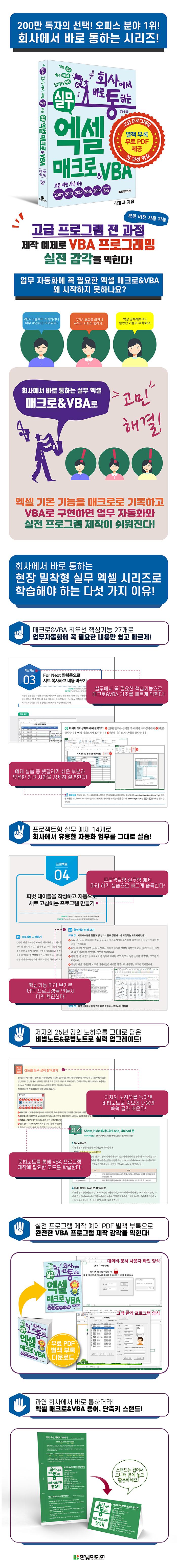 [상세페이지]회사에서 바로 통하는 실무 엑셀 매크로&VBA 상세 페이지_700.jpg