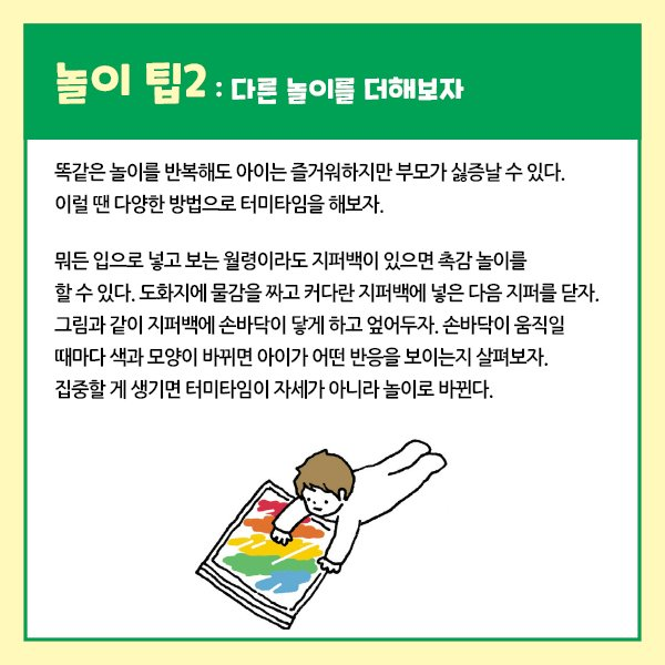 우리아이처음놀이_두번째카드뉴스(600X600)8.jpg