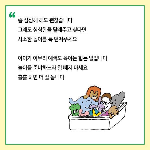 우리아이처음놀이_두번째카드뉴스(600X600)12.jpg