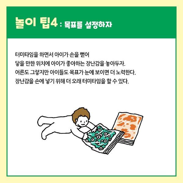 우리아이처음놀이_두번째카드뉴스(600X600)10.jpg