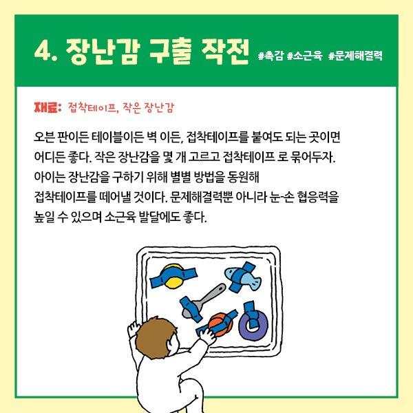 우리아이처음놀이_카드뉴스(600X600)5.jpg