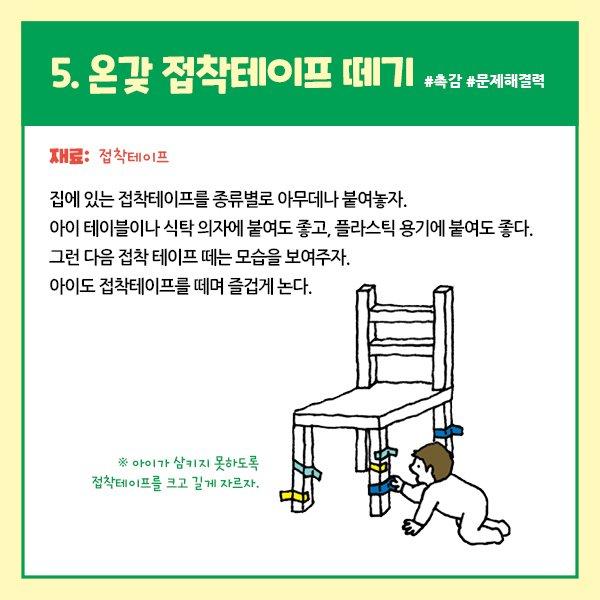 우리아이처음놀이_카드뉴스(600X600)6.jpg