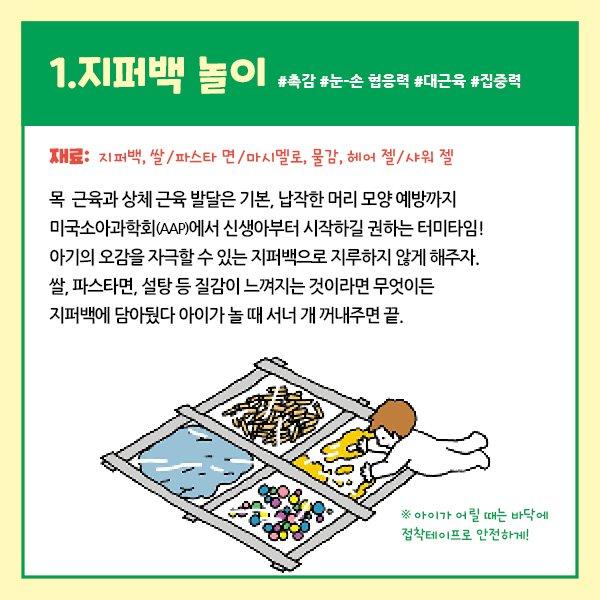 우리아이처음놀이_카드뉴스(600X600)2.jpg