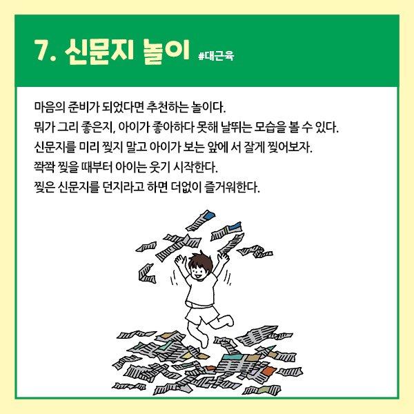 우리아이처음놀이_카드뉴스(600X600)8.jpg