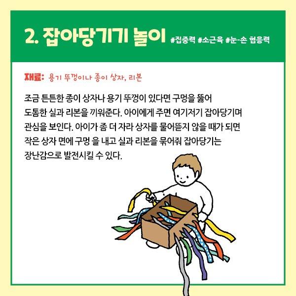 우리아이처음놀이_카드뉴스(600X600)3.jpg