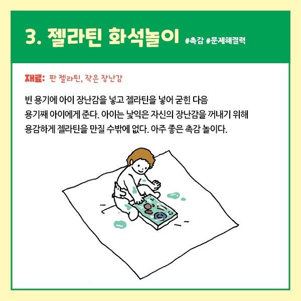 우리아이처음놀이_카드뉴스(600X600)4.jpg