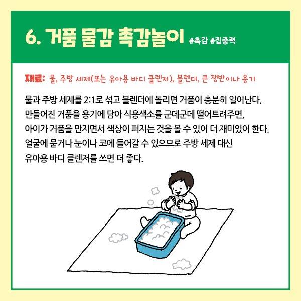 우리아이처음놀이_카드뉴스(600X600)7.jpg