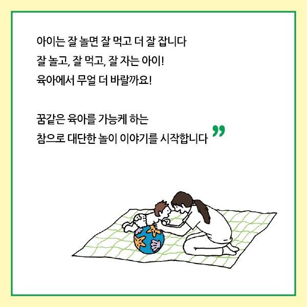 우리아이처음놀이_카드뉴스(600X600)11.jpg