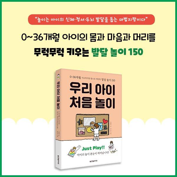 우리아이처음놀이_카드뉴스(600X600)12.jpg
