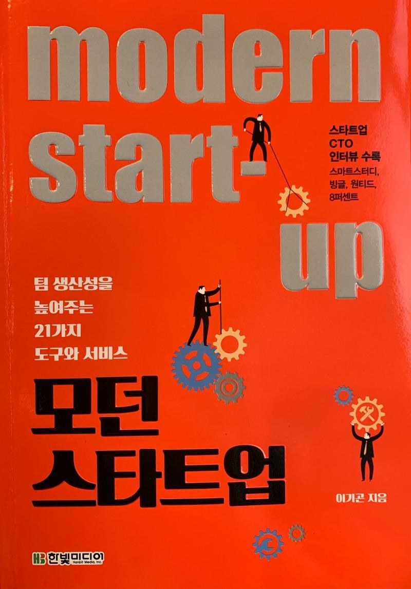 modern_start-up.jpg