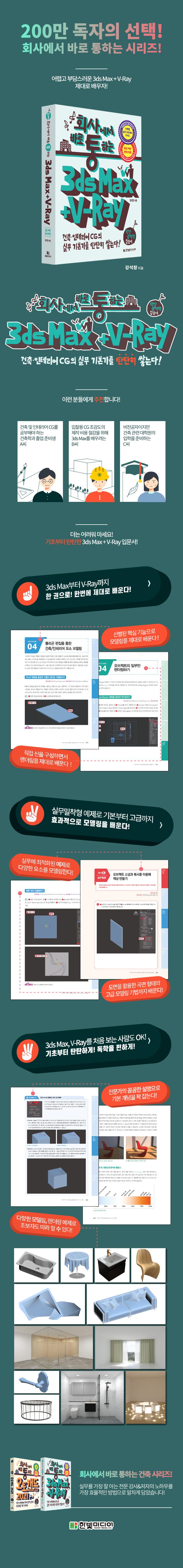 [상세페이지]_회사에서 바로 통하는 3ds Max + V-Ray_700.jpg