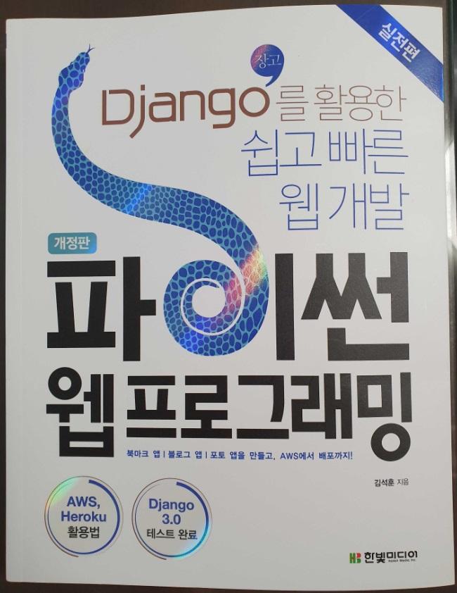 Django를활용한쉽고빠른웹개발파이썬웹프로그래밍.jpg
