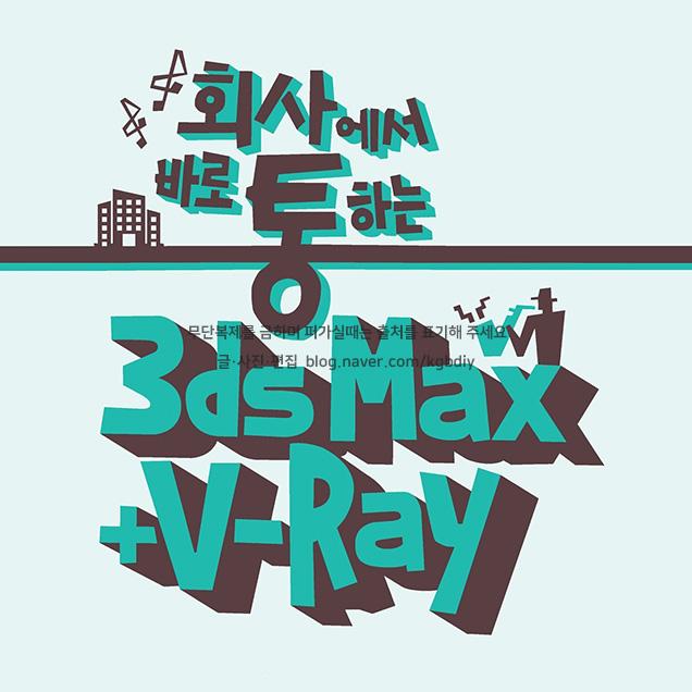 회사에서바로통하는3dsMax_V-Ray_책추천_img01.jpg