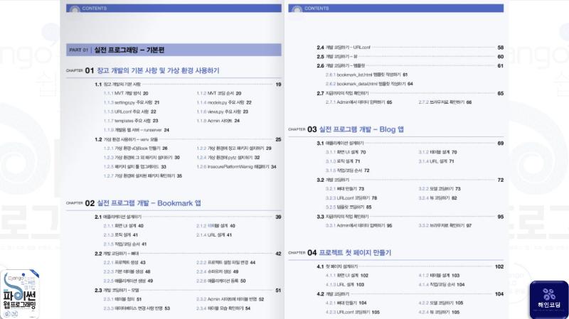 파이썬웹프로그래밍_실전편_페이지_04.png