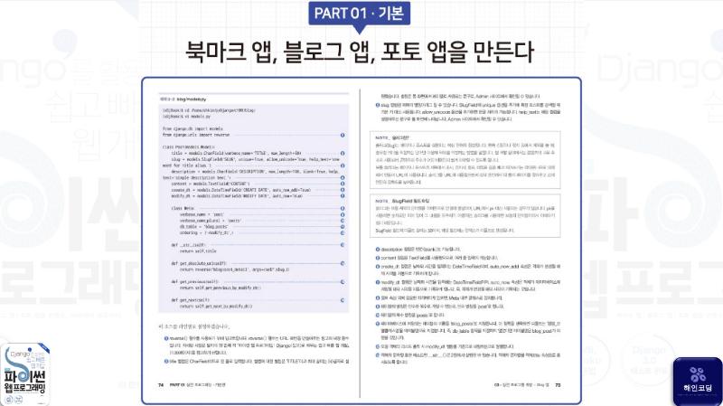 파이썬웹프로그래밍_실전편_페이지_10.png