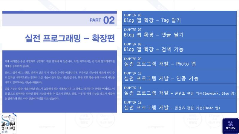 파이썬웹프로그래밍_실전편_페이지_11.png