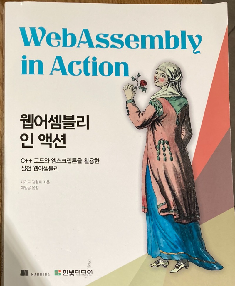 web_assembly_in_action-01.jpeg