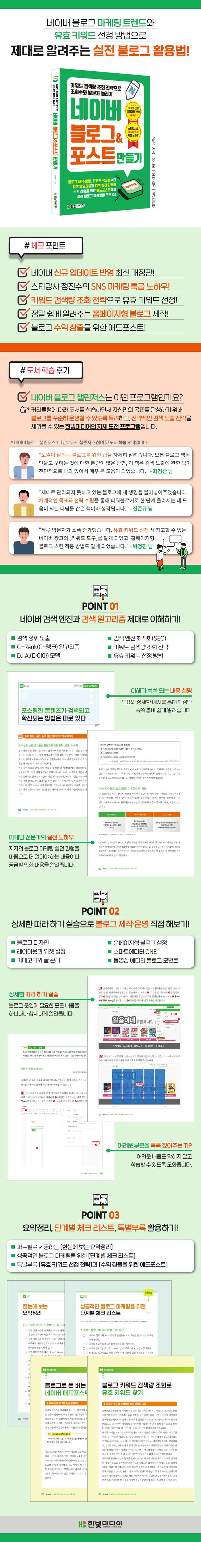 네이버 블로그&포스트 만들기(개정판)_상세페이지_700x5362_최종.jpg