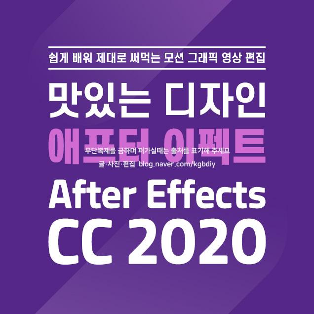 맛있는디자인_애프터이펙트CC2020_책추천_img01.jpg