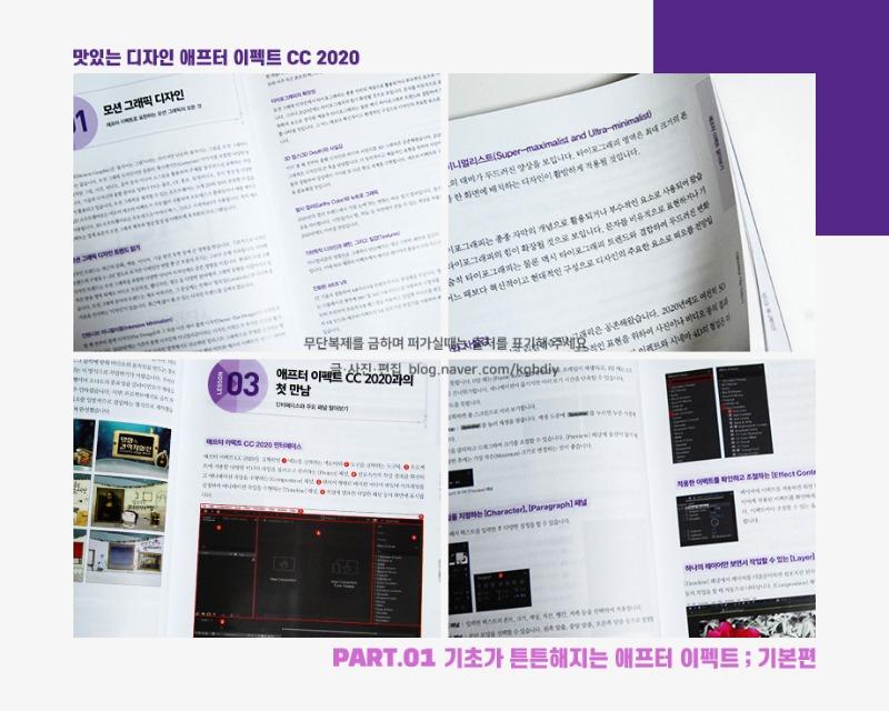 맛있는디자인_애프터이펙트CC2020_책추천_img03_02.jpg