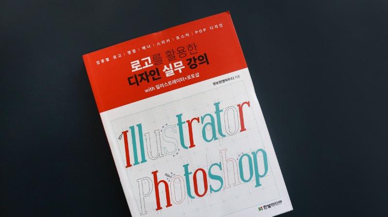로고를 활용한 디자인 실무 강의 일러스트레이터 한빛미디어 (1).jpg