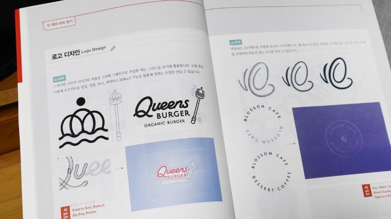 로고를 활용한 디자인 실무 강의 일러스트레이터 한빛미디어 (2).jpg