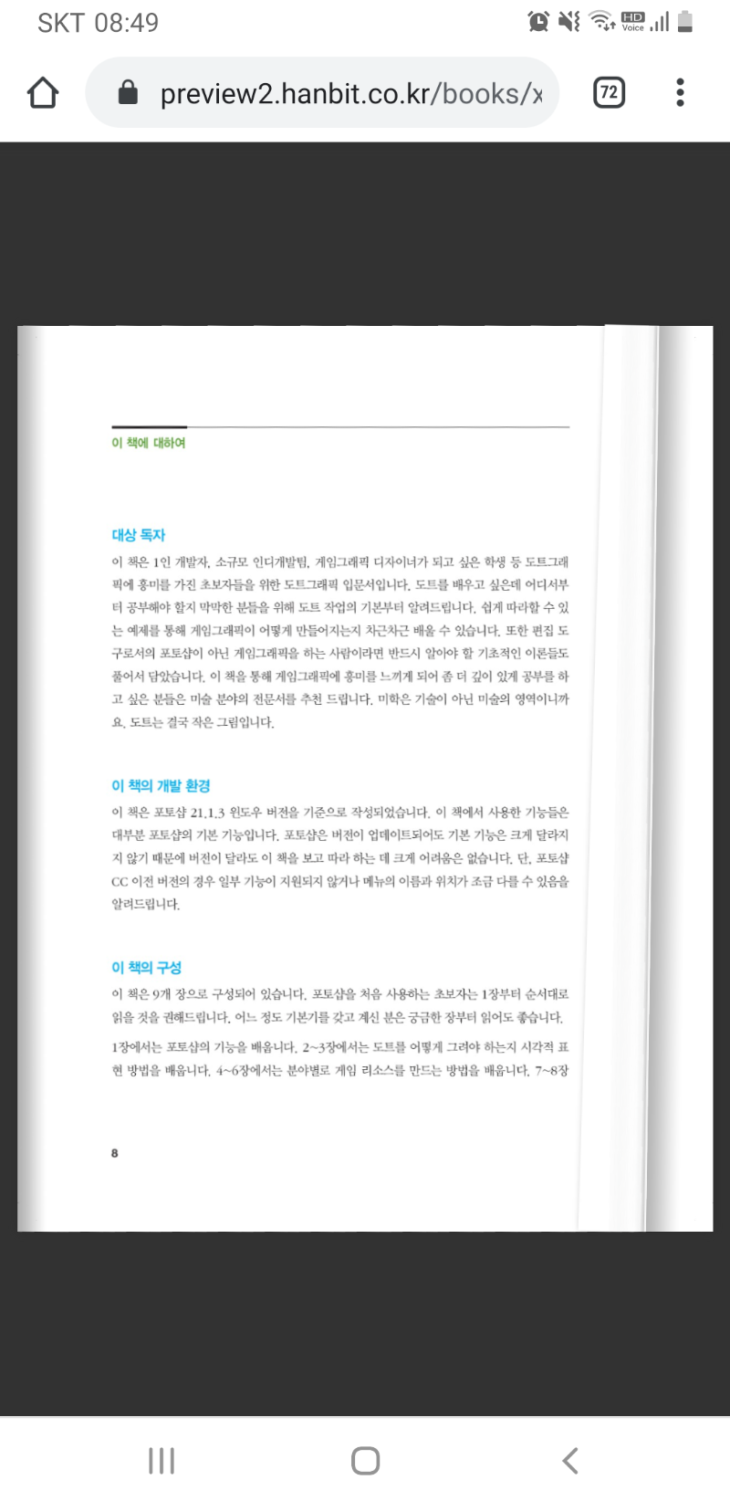 Screenshot_20201122-084908_Chrome.png