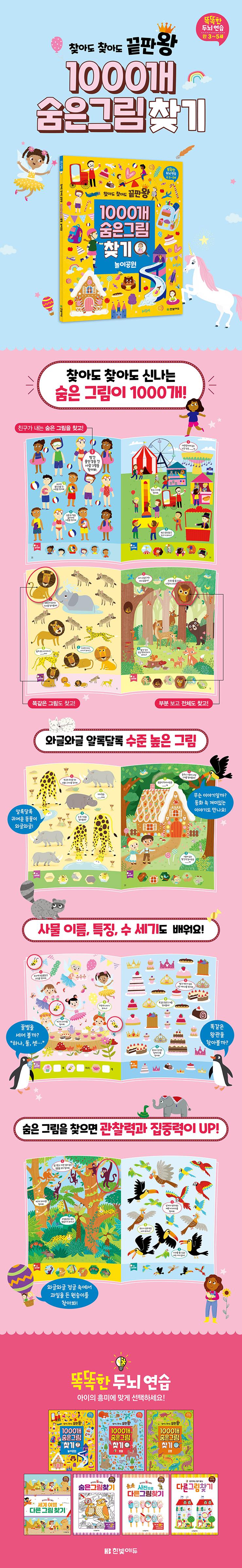 숨은그림찾기-상세페이지-놀이공원(740).jpg