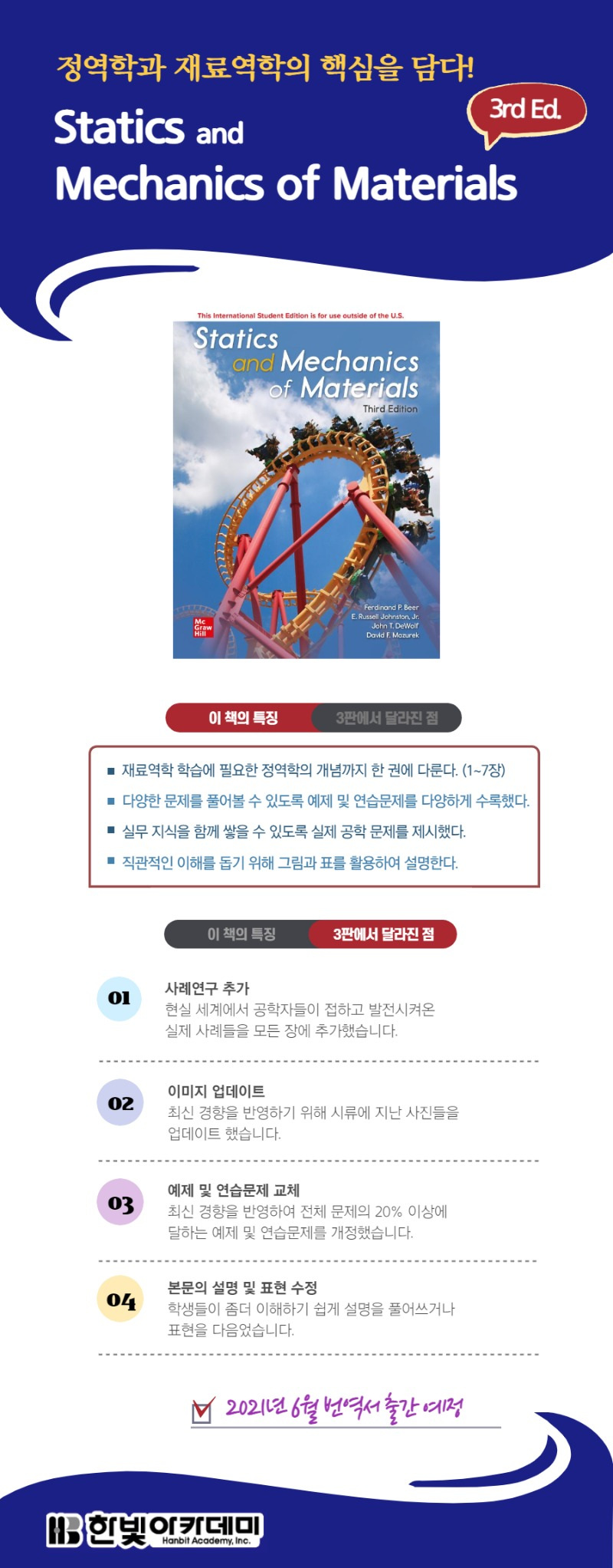 상세페이지_Beer_Statics and Mechanics of Materials(3E).jpg
