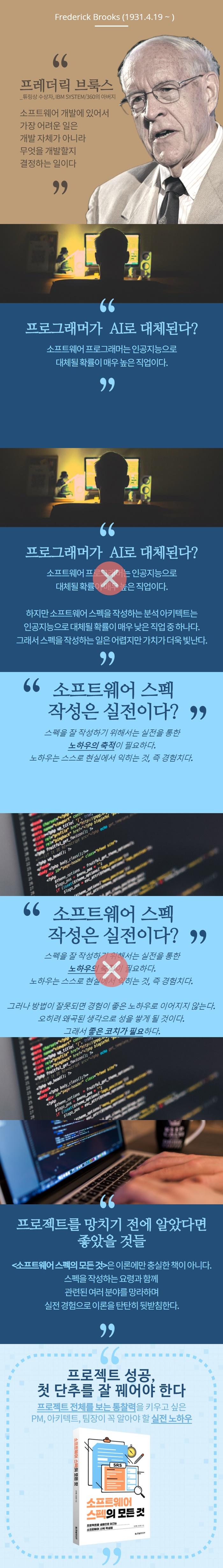 소프트웨어스펙의모든것_상세이미지_700px.jpg