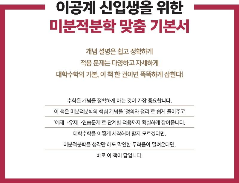 미분적분학_대학수학의 첫걸음_상세페이지.jpg