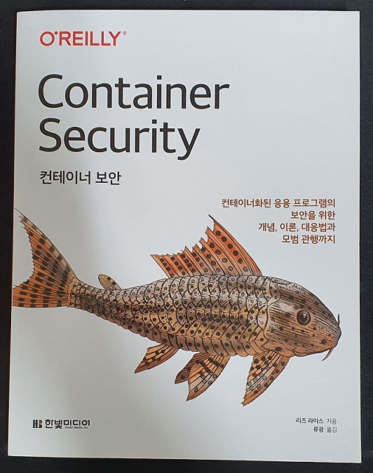 ContainerSecurity_축소.jpg