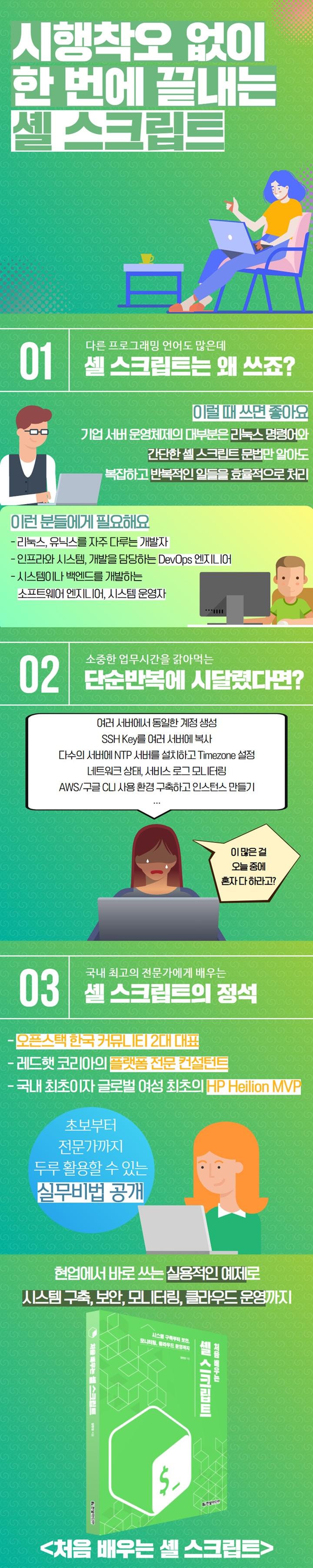 IT4팀_처음 배우는 셸 스크립트_상세이미지_720px.jpg