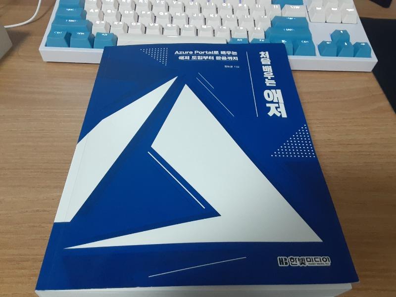 azureBook.jpg