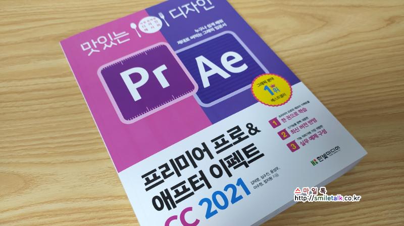 맛있는 디자인 프리미어 프로&애프터 이펙트 CC 2021_01.png
