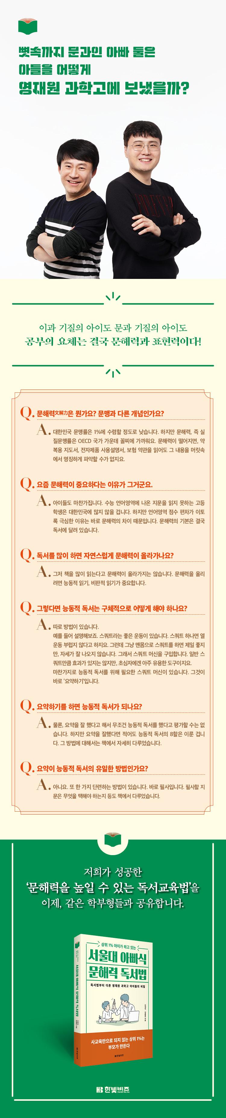 서울대아빠식문해력독서법_상세 750.jpg