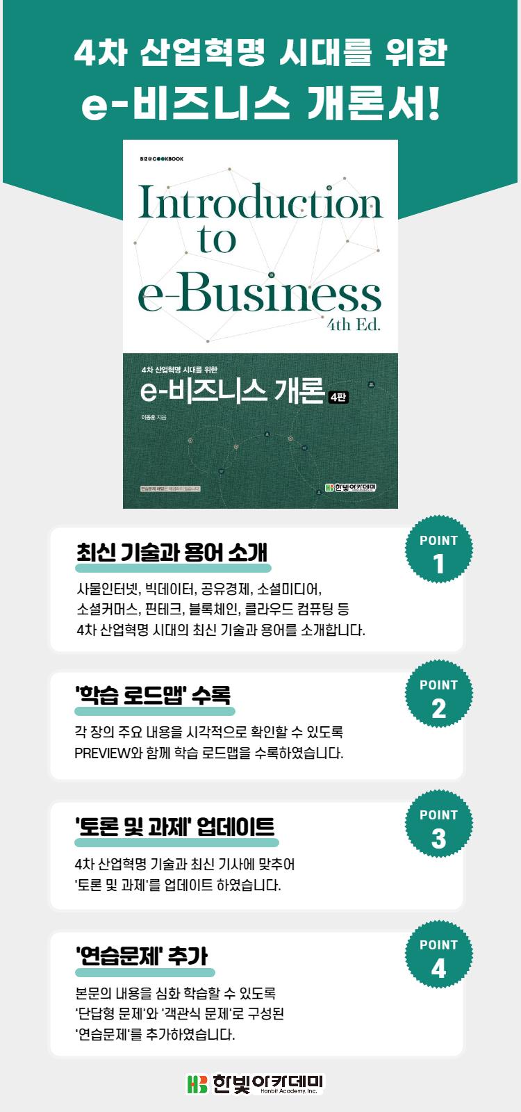 상세페이지_e-비즈니스 개론(4판).jpg