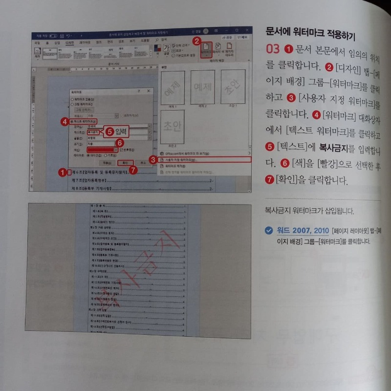 회사에서워드3.jpg