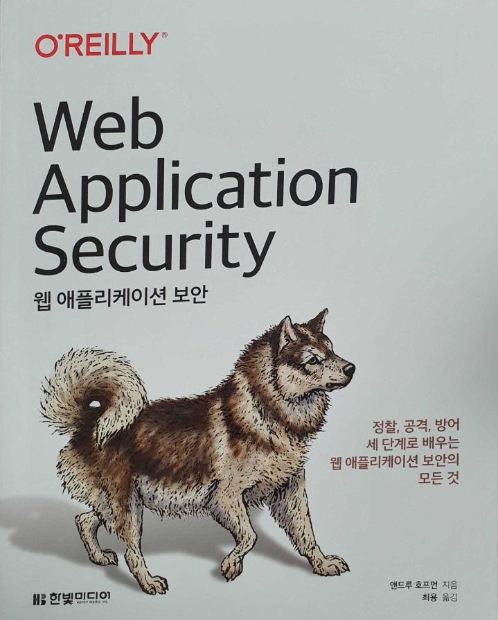 웹애플리케이션보안.png