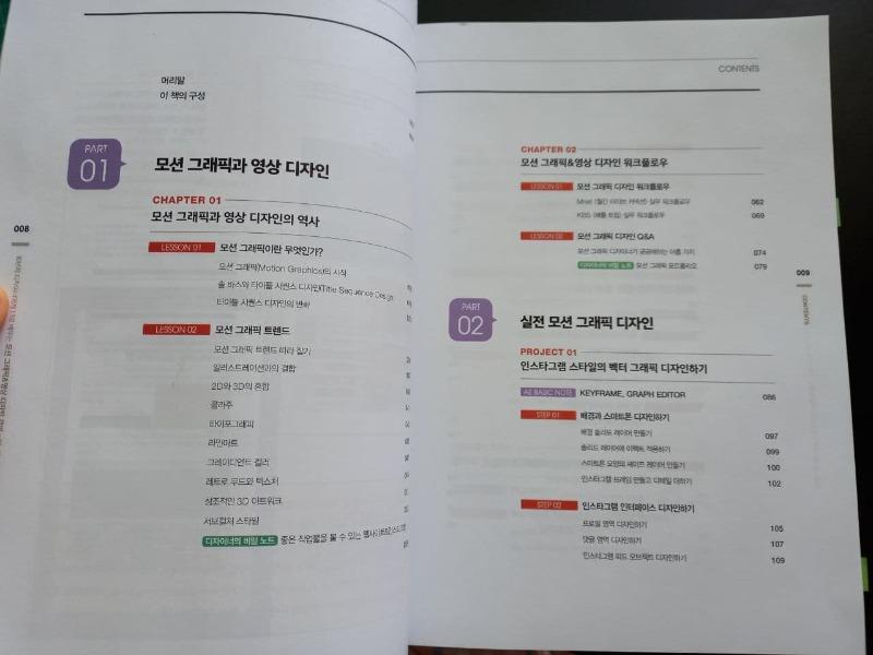 모션그래픽영상디자인강의5.jpg