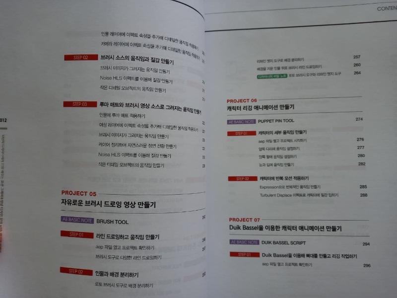 모션그래픽영상디자인강의7.jpg