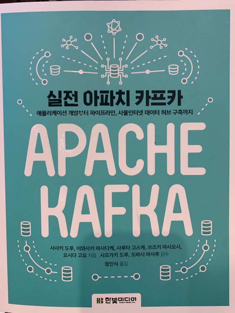apache-kafka.jpg