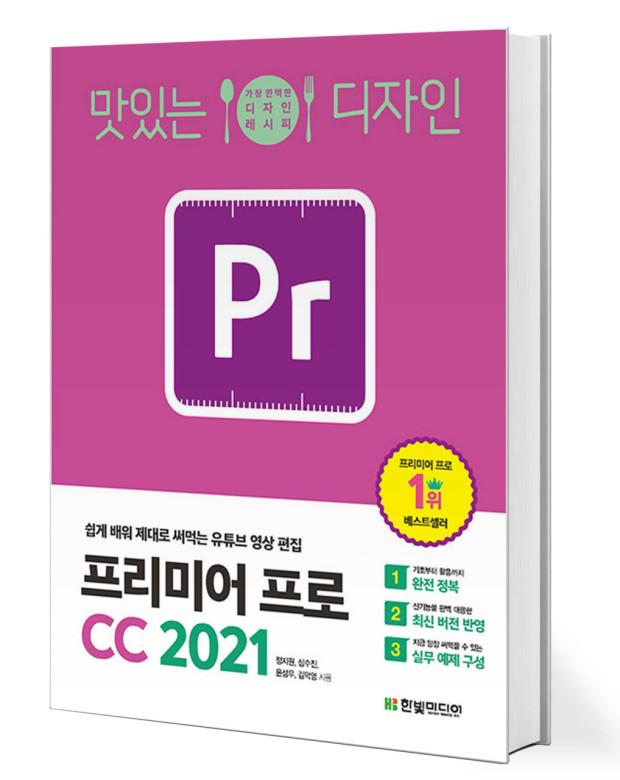 맛있는 디자인 프리미어 프로 CC 2021.jpg