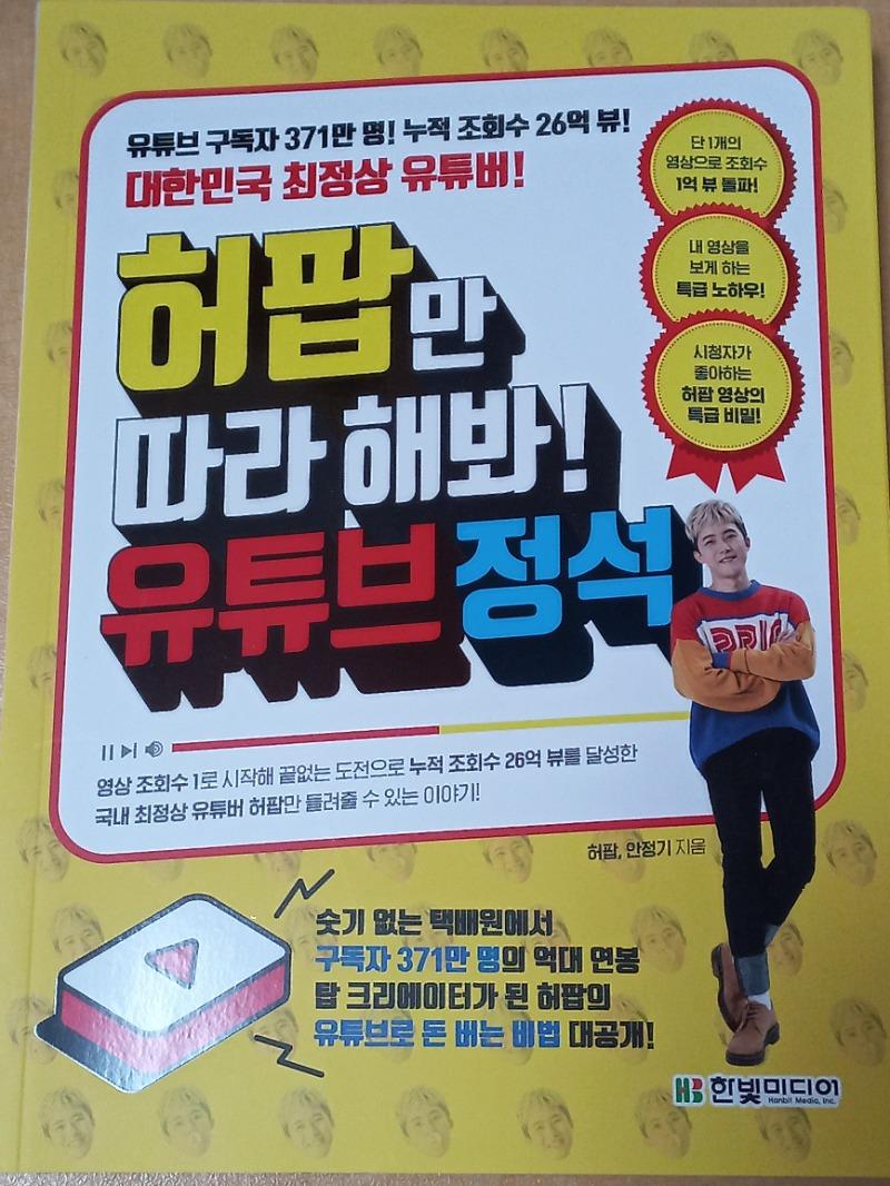 허팝만 따라해봐! 유튭,정석.jpg