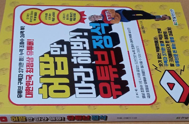 허팝만 따라해봐! 유튭,정석_2 (1).jpg