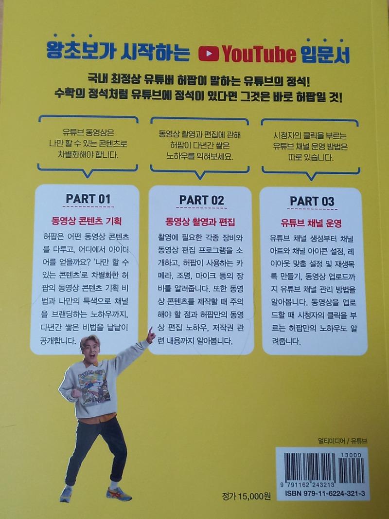 허팝만 따라해봐! 유튭,정석_2 (2).jpg