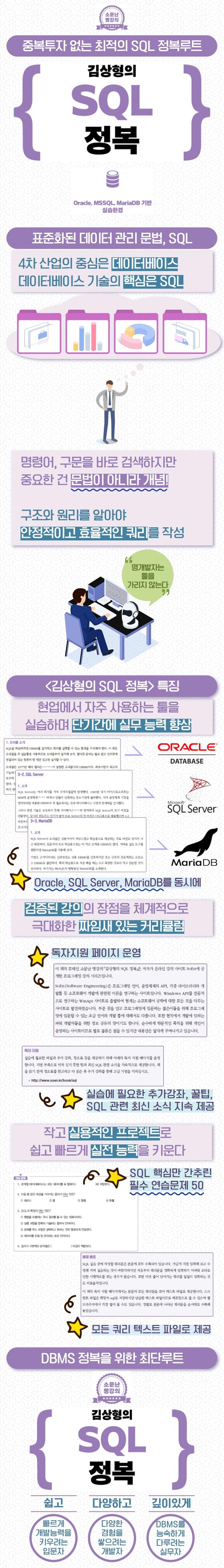 상세이미지_소문난명강의_김상형의 SQL_700px.jpg